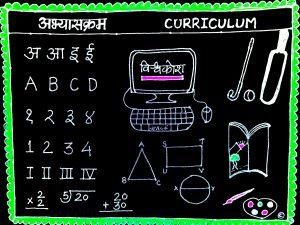 अभ्यासक्रम (Curriculum)