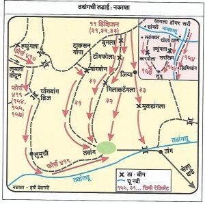 तवांगची लढाई (Battle of Tawang)