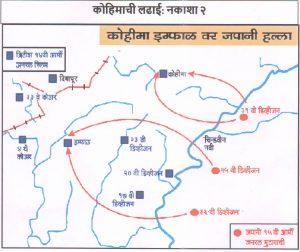कोहीमाची लढाई  (Battle of Kohima)
