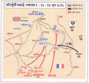 वॉटर्लूची लढाई (Battle of Waterloo)
