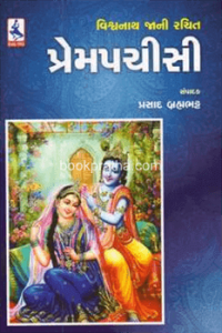 Read more about the article विश्वनाथ जानी (Vishwanath Jani)