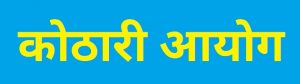 Read more about the article कोठारी आयोग (Kothari Commission)