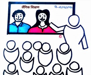 Read more about the article लैंगिक शिक्षण (Sex Education)