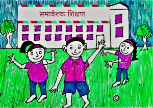 Read more about the article समावेशक शिक्षण (Inclusive Education)