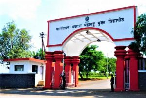 यशवंतराव चव्हाण महाराष्ट्र मुक्त विद्यापीठ (Yashawantrao Chavhan Maharashtra Open University)