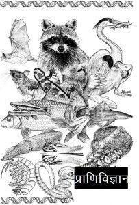 प्राणिविज्ञान (Zoology)