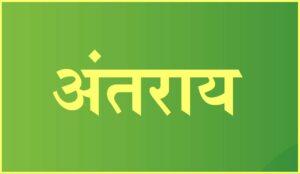 अंतराय (Antaraya or obstructing Karma)