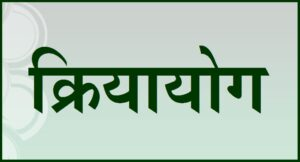 Read more about the article क्रियायोग (Kriya yoga)