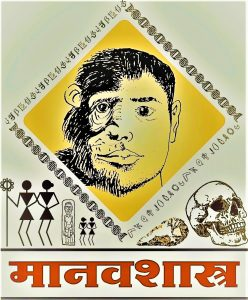 Read more about the article मानवशास्त्र (Anthropology)