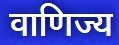 Read more about the article वाणिज्य (Commerce)