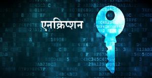 एनक्रिप्शन (Encryption)