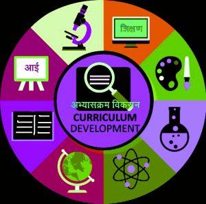 अभ्यासक्रम विकसन (Curriculum Development)