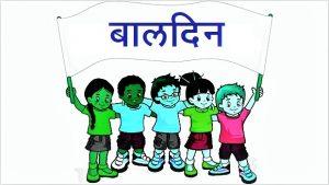 बालदिन (Children's Day)