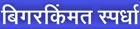 Read more about the article बिगरकिंमत स्पर्धा (Non-Price Competition)