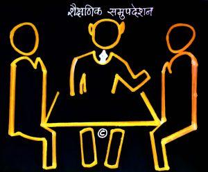 शैक्षणिक समुपदेशन (Educational Counselling)