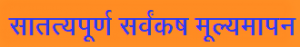 Read more about the article सातत्यपूर्ण सर्वंकष मूल्यमापन (Continuous Universal Evaluation)