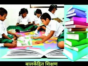 बालकेंद्रित शिक्षण (Child Centered Education)