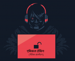 एथिकल हॅकिंग (Ethical Hacking)