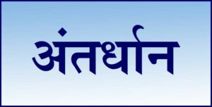 Read more about the article अंतर्धान (Antardhan)