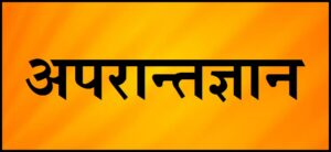 Read more about the article अपरान्तज्ञान