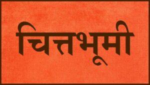 चित्तभूमी (Chitta Bhumi)