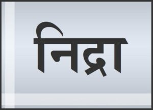 Read more about the article निद्रा