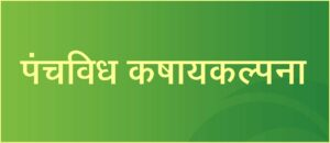Read more about the article पंचविधकषायकल्पना