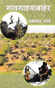 Read more about the article गावगाड्याबाहेर (Gawgadyabaher)