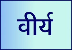 Read more about the article वीर्य