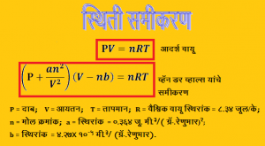 स्थिति समीकरण (State equation)