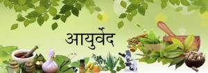 Read more about the article आयुर्वेद (Ayurved)