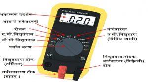 अंकात्मक बहुमापक (Digital multimeter)