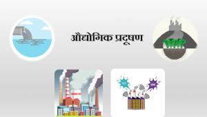 औद्योगिक प्रदूषण (Industrial Pollution)