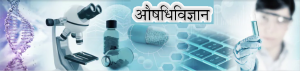 Read more about the article औषधिविज्ञान (Pharmacology)