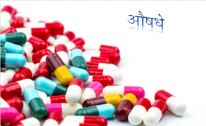Read more about the article औषधे (Drugs)