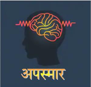 अपस्मार (Epilepsy)