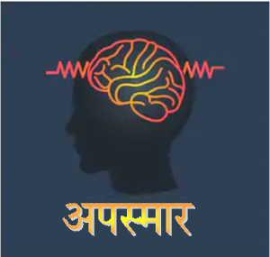 Read more about the article अपस्मार (Epilepsy)
