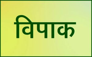 Read more about the article विपाक (Vipaka-Ayurveda)