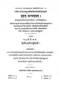 बृहत्कल्पसूत्र (Brihatkalpasutra)
