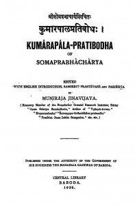 Read more about the article कुमारपाल प्रतिबोध (Kumarpal Pratibodh)