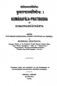 कुमारपाल प्रतिबोध (Kumarpal Pratibodh)