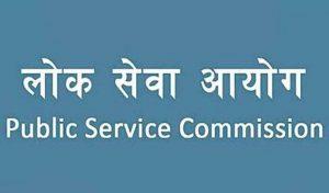 राज्य लोकसेवा आयोग (State Public Service Commission)