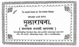 भगवती आराधना (Bhagwati Aradhana)