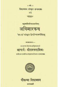 अविमारकम् (Avimarakam)