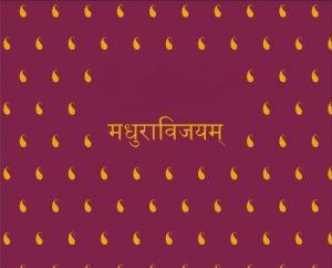 मधुराविजयम् (Madhuravijayam)