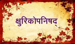 Read more about the article क्षुरिकोपनिषद् (Kshurikopanishad)