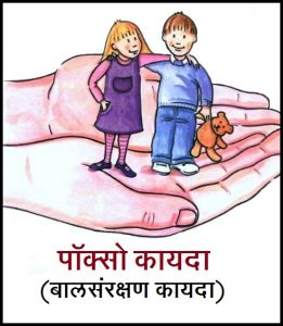 Read more about the article पॉक्सो कायदा (Pocso Act)
