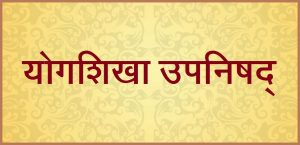 Read more about the article योगशिखा-उपनिषद्