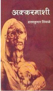 अक्करमाशी (Akkarmashi)