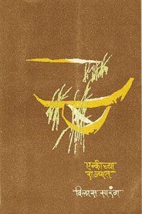 Read more about the article एन्कीच्या राज्यात (Enkichya rajyat)